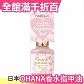 日本 OHANA MAHAALO 限量香氛香水指甲油 9ml 優雅清香 經典香味 約會小心機 夏日限定【小福部屋】
