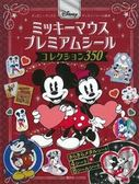 Disney米奇珍藏貼紙繪本迷你手冊