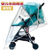 通用嬰兒車雨罩推車防雨罩寶寶傘車擋風罩防塵兒童手推車雨衣雨披「千千女鞋」