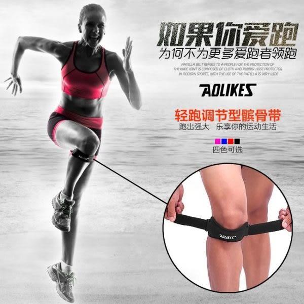 AOLIKES護髕 獨特加壓吸震軟墊 可調式加壓帶 SA7919 戶外騎車登山籃球護具(購潮8)