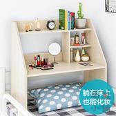 電腦桌床上懶人桌寢室上下鋪書桌【南風小舖】