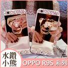 OPPO R9S R9S Plus 鑽熊支架系列 手機殼 軟殼 保護殼 水鑽殼 客製化 訂製 指環支架