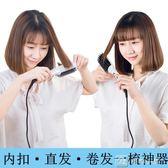 卷髮棒直卷兩用不傷髮韓國學生迷你懶人便捷內扣順手直髮梳子神器 娜娜小屋