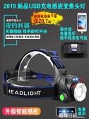 LED頭燈強光充電感應礦燈夜釣魚頭戴式防水超亮手電筒米疝氣3000 露露日記