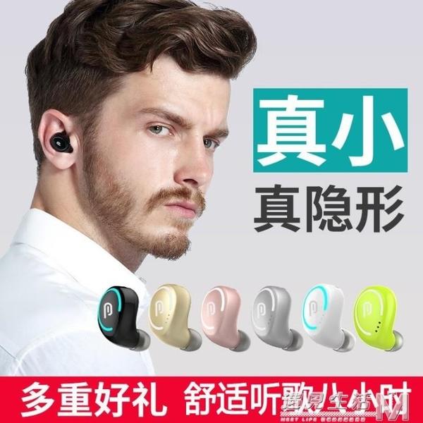 無線耳機迷你單耳超長待機適用于oppo華為vivo蘋果小米通用型 遇見生活