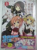 【書寶二手書T1/漫畫書_GNJ】請問您今天要來點兔子嗎?(02)_輕小說_Koi
