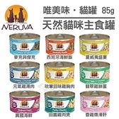 *WANG*【單罐】唯美味Weruva《天然貓咪主食罐》85g