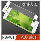 華為HUAWEI P10 PLUS 全屏覆蓋滿版 9H硬度鋼化玻璃保護貼