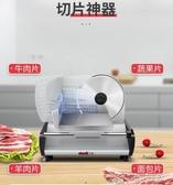 羊肉切片機家用電動吐司切肉機牛肉片機刨羊肉卷機刨肉機薄片 卡卡西YYJ