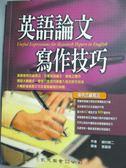 【書寶二手書T3/語言學習_XFU】英語論文寫作技巧_崎村耕二, 張嘉容