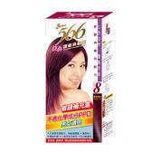 566護髮染髮霜補充盒-8葡萄酒紅【愛買】