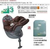 ★優兒房☆ Aprica 嬰幼兒汽車安全臥床椅 Fladea DX 729 貓頭鷹棕BR 贈 汽車座椅保護墊