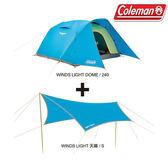[Coleman] WINDS LIGHT 240帳篷套裝組/S (CM-22117)