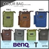 ●Sport 通用型貼身腰包/豎套/收納包/手機袋/BENQ T3