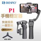 【公司貨現貨】附小腳架 P1 手機三軸穩定器 百諾 一年保固 BENRO 無線充電 Xs Max XR P30 Y9 屮X7