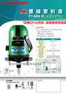 【台北益昌】全新到貨!超激 綠光 !超高亮度 FT-68G 4V1H1D 4垂直1水平 雷射 水平儀 非 5809 g (加配壁架)