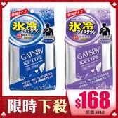 GATSBY 體用抗菌濕巾 30枚入 (超值包)【BG Shop】2款可選
