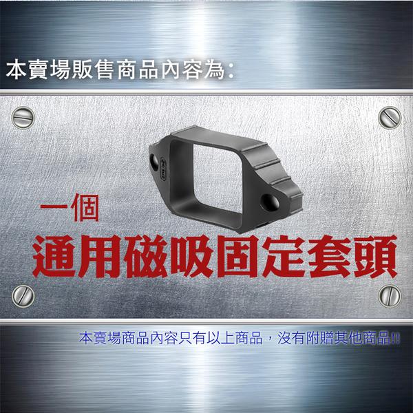 【單賣零件】 Selens 磁鐵吸附頭套 磁吸頭套 通用型 熱靴 閃光燈 閃燈 燈頭套 橡膠彈性材質