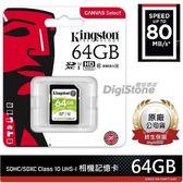 【免運+加贈SD收納盒】金士頓 KingSton 相機記憶卡 64GB SDXC UHS-I R80MB/s 相機記憶卡X1P【相機用大卡】