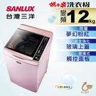 SANLUX台灣三洋 媽媽樂12kgDD直流變頻超音波單槽洗衣機SW-12DVG 粉夢幻(限定)