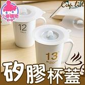 ✿現貨 快速出貨✿【小麥購物】 矽膠杯蓋 茶杯 水杯 硅膠 防塵蓋子 杯子 馬克杯 【G111】