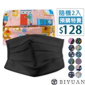 預購特賣~隨機2件128 【OBIYUAN】口罩 收納套 可清洗 重覆 替換 MIT環保口罩套 【SP995】