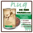 【力奇】Hug 哈格 狗罐頭(純肉底) 羊肉與蔬菜(肉塊) 400g 超取限9罐【健康皮膚,健康毛髮】(C001A16)