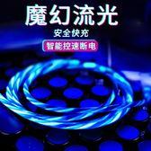 蘋果流光數據線oppo安卓type-c網紅發光跑馬燈vivo魔幻華為手機充電線器7plus 台北日光