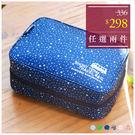 收納袋-日雜旅行收納防水盥洗化妝包-共6色-A09090089-天藍小舖
