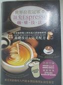 【書寶二手書T7/旅遊_GZL】世界拉花冠軍的頂尖Espresso咖啡技法(中英對照)_澤田洋史,  沙子芳