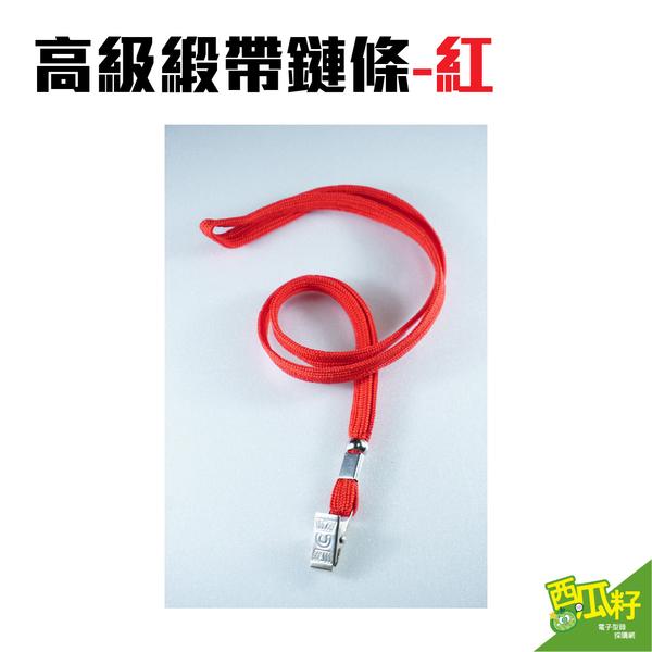 單掛繩 紅色 (不含證件套) 頸繩 掛繩 繩子 證件掛繩 織帶 鍊條 證件帶 識別證帶 掛頸繩