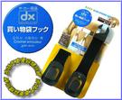 【吉特汽車百貨】《日韓超熱銷》日式風 兩用型多功能掛勾組(兩入裝)軟性設計