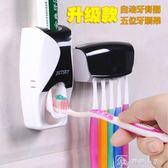 全自動擠芽膏器掛芽刷架洗漱套裝吸壁式置物架壁掛芽膏擠壓器 娜娜小屋