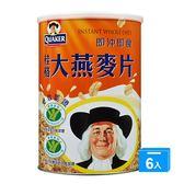 桂格即食大燕麥片1100Gx6【愛買】