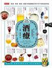 酒療:防癌、降血脂、抗衰老、改善免疫系統...