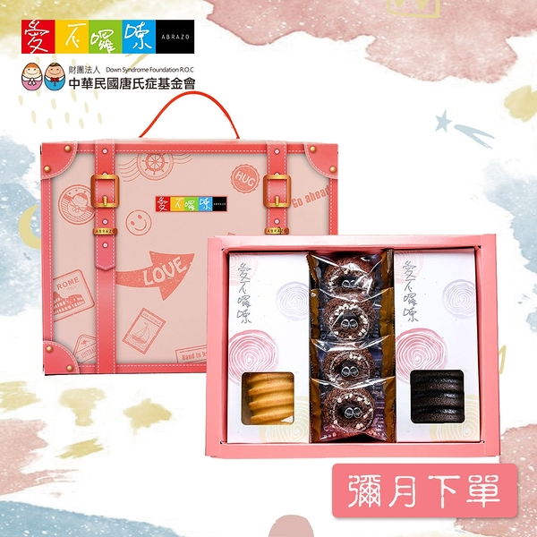 【愛不囉嗦】馨心相映 雙色年輪蛋糕&餅乾禮盒 - 手提盒 ( 彌月下單專區 )