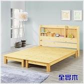 【水晶晶家具/傢俱首選】SY1067-3-4諾華5尺松木書架型100%全實木雙人床架