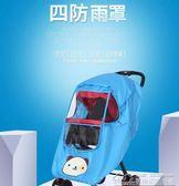 嬰兒推車防雨罩通用型保暖防風雨衣寶寶傘車高景觀車配件遮雨擋風  居樂坊生活館YYJ