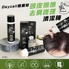 韓國 Daycell 魚腥草頭皮擦擦去屑護理清潔棒50ml