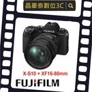 FUJIFILM X-S10 + XF 16-80mm KIT組 單眼相機 (公司貨) XS10 FUJI 晶豪泰 實體店面 台南高雄