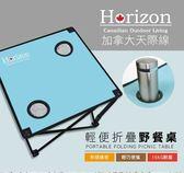 Horizon 天際線 輕便折疊野餐桌 801-HRZ-005
