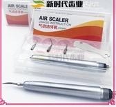 牙科氣動潔牙機口腔器械材料高頻洗牙器超聲波潔牙機美牙儀2/4孔 易家樂小鋪