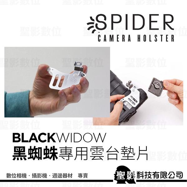 Spider Black Widow Thin Plate 黑蜘蛛專用雲台墊片 立福公司貨