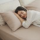 色織水洗棉 素色床包枕套組 單人【淺咖】長絨棉 透氣親膚 mix&match 無印風 簡約設計 翔仔居家