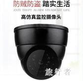 仿真監控攝像頭帶燈閃爍店鋪防盜監控攝像頭模型 BF3106【旅行者】