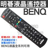 【大按鍵】BENQ液晶電視遙控器 (3D USB多媒體 網路) 裝電池即可用 明碁 BQ-01 BQ-200