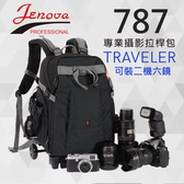 【滑輪含拉桿】TRAVELER-787 雙肩後背包 旅行者 吉尼佛 JENOVA 輕鬆攝 相機包 拉桿包 大容量拉桿可拆