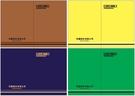 《樣式十四》研究紀錄簿96頁‧研發/實驗/研究記錄簿‧筆記本 客製化-【Fruit Shop】