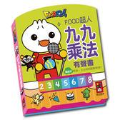 有聲書 童書 九九乘法 學習書 早教 學齡 幼童  寶貝童衣
