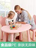 雙十二82折下殺兒童桌椅套裝加厚幼稚園桌椅寶寶學習桌塑膠桌子遊戲桌玩具桌